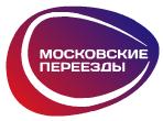 Московские переезды